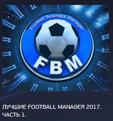 лучший football manager 2017