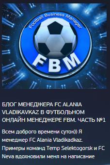 футбольный онлайн менеджер