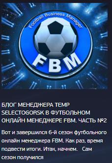 футбольный онлайн менеджер FBM