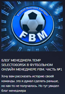 Football manager FBM