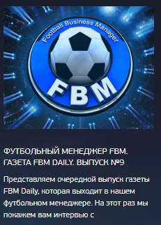 Бесплатный футбольный менеджер FBM