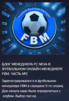 футбольный менеджер 2017 онлайн