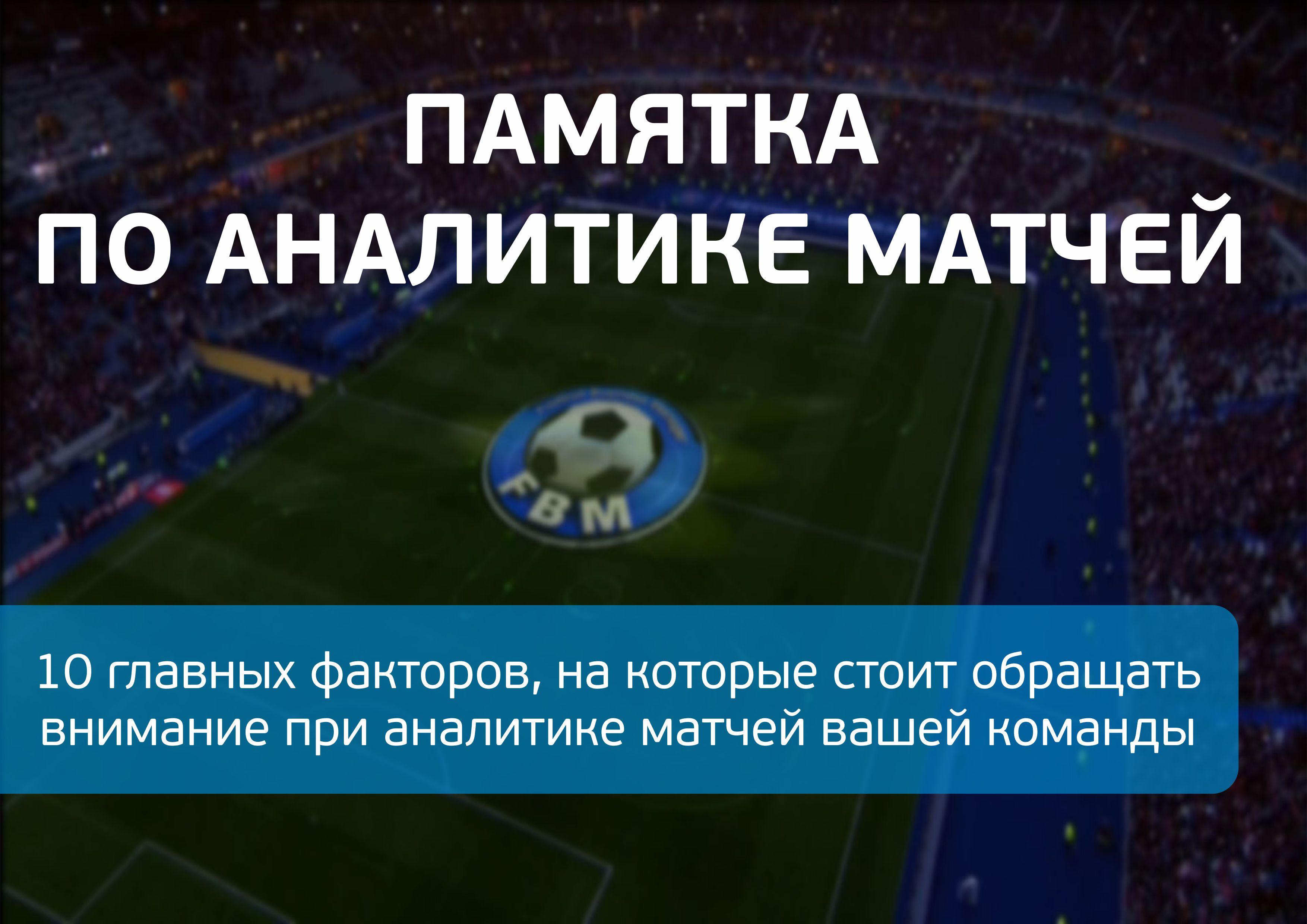 футбольный менеджер онлайн на русском играть бесплатно