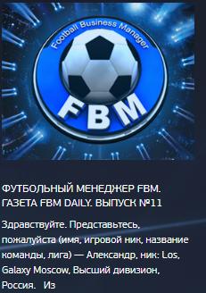 фом футбольный онлайн менеджер