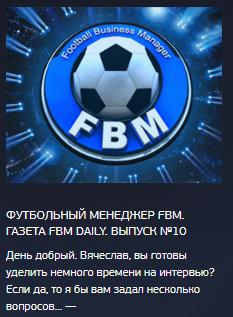 фом футбольный менеджер
