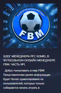 фом футбольный менеджер онлайн