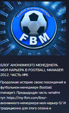 football manager online