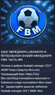 футбольного менеджера 2017