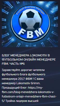 футбол менеджер 2017