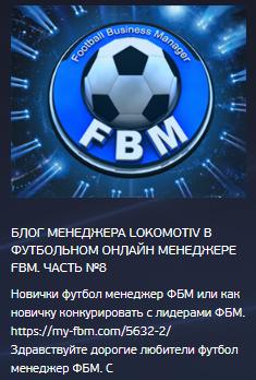 русского футбольного менеджера