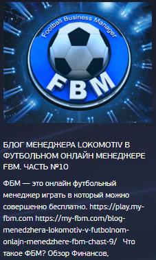 фом ФБМ