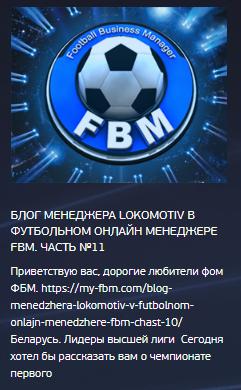 Фом (футбольный онлайн менеджер)