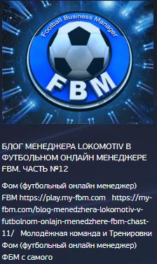 Футбольный менеджер бесплатно