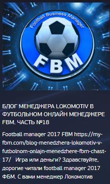 football manager для pc