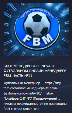 онлайн менеджер футбола