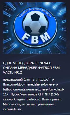 футбольного менеджера 2017 на русском
