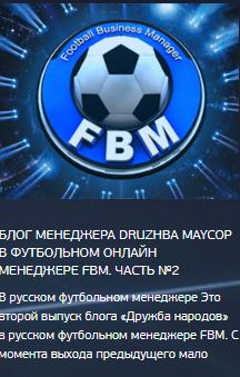 футбольный менеджер онлайн игра