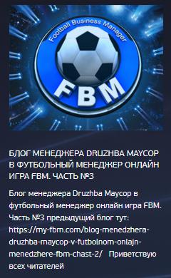 виртуального футбольного менеджера