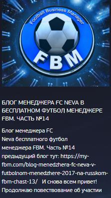 футбольный менеджер русская версия