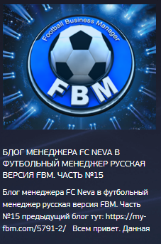 football manager на pc