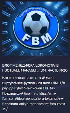 Виртуальная футбольная лига