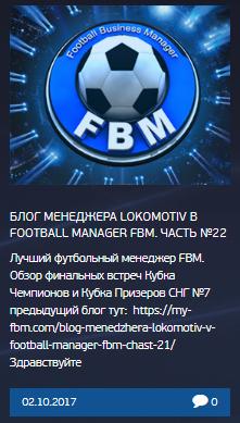 Лучший футбольный менеджер
