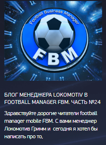 football manager mobile