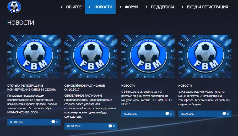 футбольный менеджер онлайн играть на русском