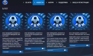 бесплатный футбольный онлайн менеджер на русском языке