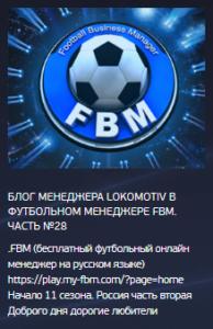 бесплатный футбольный менеджер на русском языке