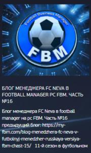бесплатный футбольный менеджер онлайн на русском языке