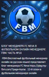 бесплатный футбольный онлайн-менеджер