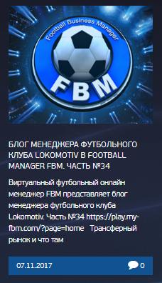 виртуальный футбольный онлайн менеджер