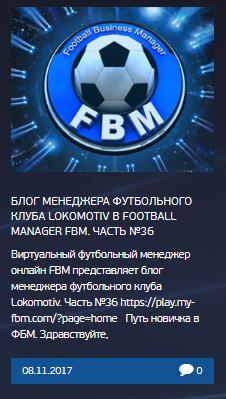 виртуальный футбольный менеджер онлайн
