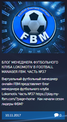 русский футбольный менеджер онлайн