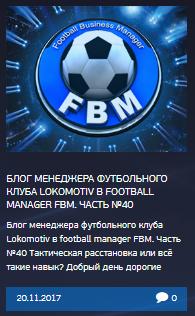 русский футбол менеджер
