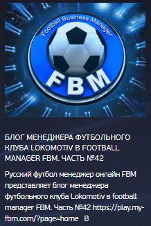 русский футбол менеджер онлайн