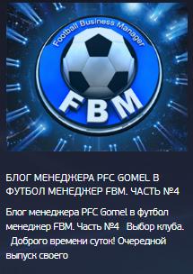русский футбольный онлайн менеджер
