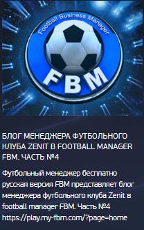 футбольный менеджер бесплатно русская версия