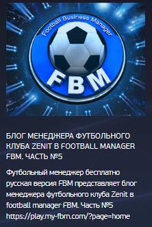 Виртуальный футбольный менеджер на русском FBM