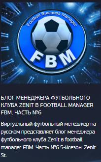 виртуальный футбольный менеджер на русском