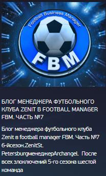 виртуальный футбольный менеджер онлайн на русском
