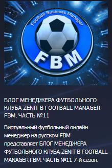 бесплатный виртуальный футбольный менеджер
