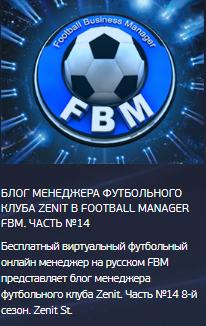 бесплатный виртуальный футбольный онлайн менеджер
