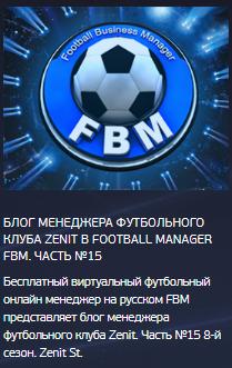 бесплатный виртуальный футбольный менеджер онлайн