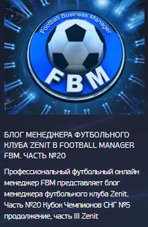 профессиональный футбольный онлайн менеджер