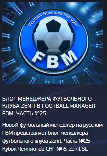 новый футбольный онлайн менеджер на русском