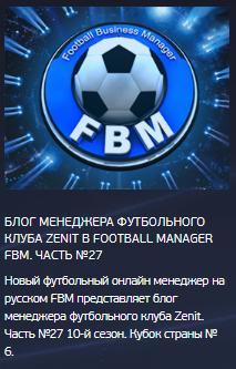 новый футбольный менеджер онлайн на русском