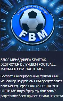 бесплатный виртуальный футбольный менеджер на русском