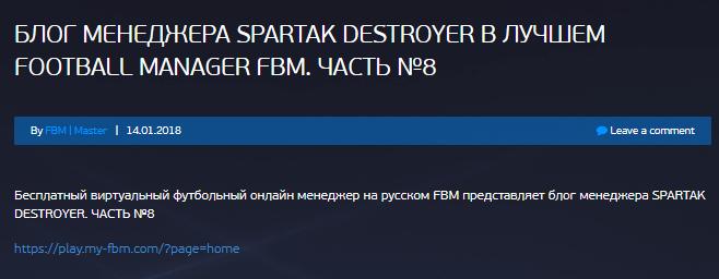 бесплатный виртуальный футбольный онлайн менеджер на русском FBM